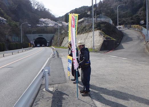 令和3年度春の交通安全運動
