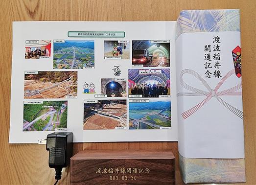 渡波稲井線開通式典記念品