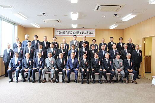 石巻市優良建設工事施工業者表彰式
